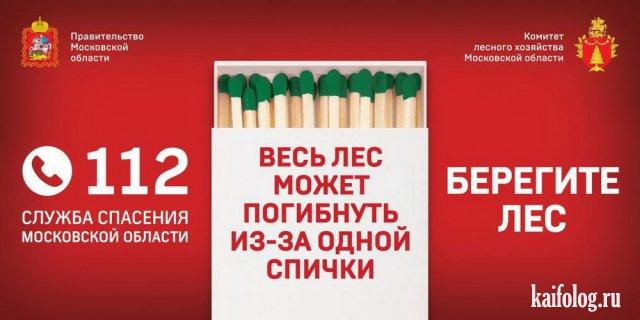 Правильная реклама (50 фото)