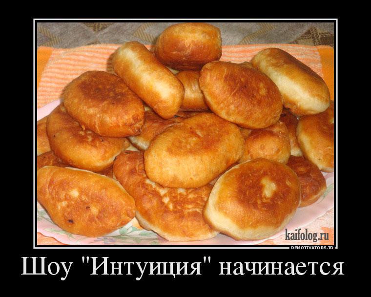 позитив по русски