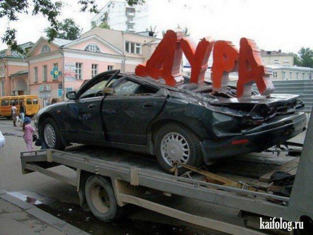 Авто приколы на понедельник (50 фото)