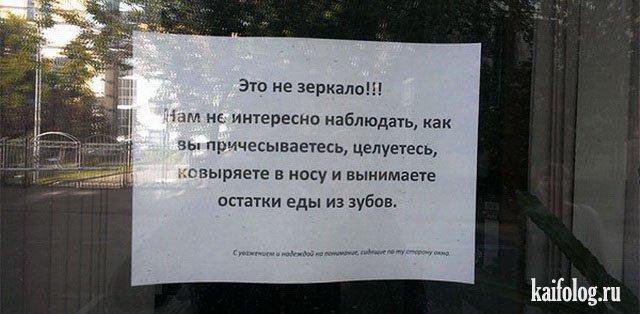 Фото приколы из России (50 фото)