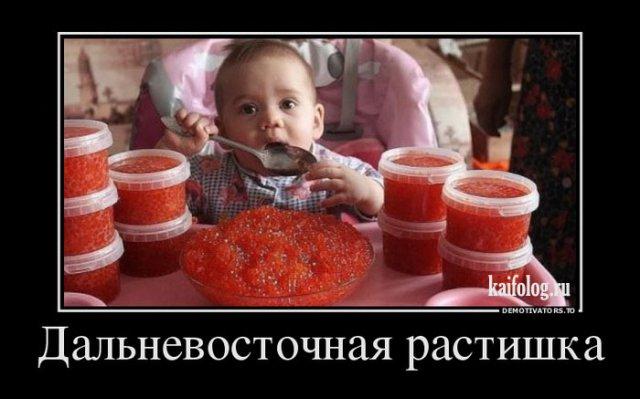 Демотиваторы про еду и вкусно жрать (45 штук)