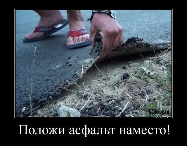 Смешные русские демотиваторы (40 картинок)