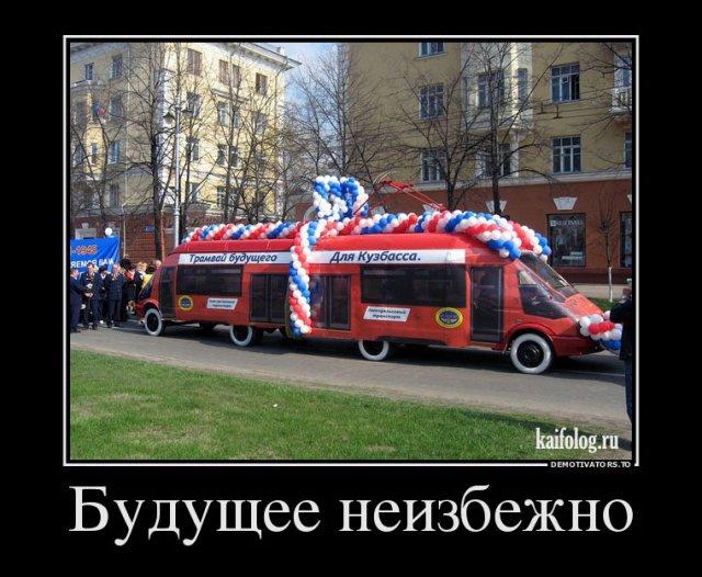 Русские авто демотиваторы (45 фото)