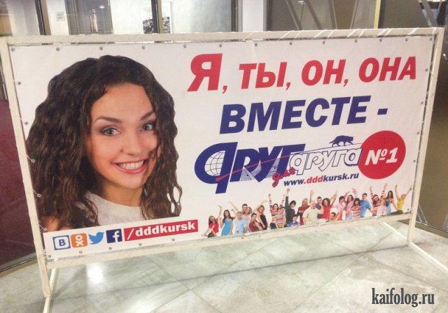 Всё это - Россия (50 приколов)