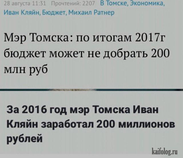 Россия - весёлая страна (55 приколов)
