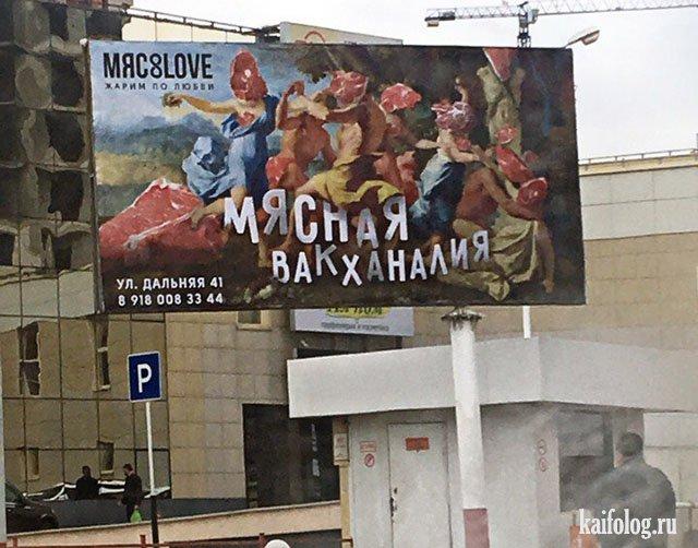 Боги маркетинга (45 фото приколов)