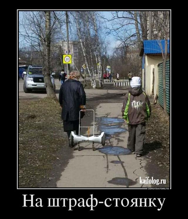 Прикольные демотиваторы (48 фото)