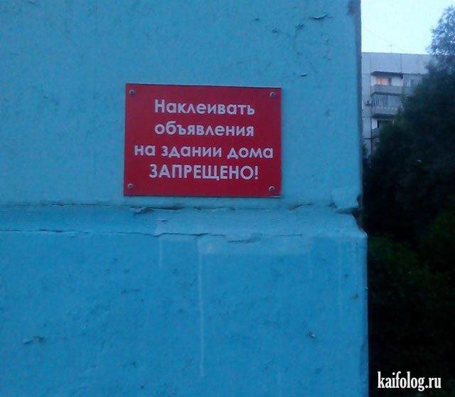 Из России с любовью (45 приколов)