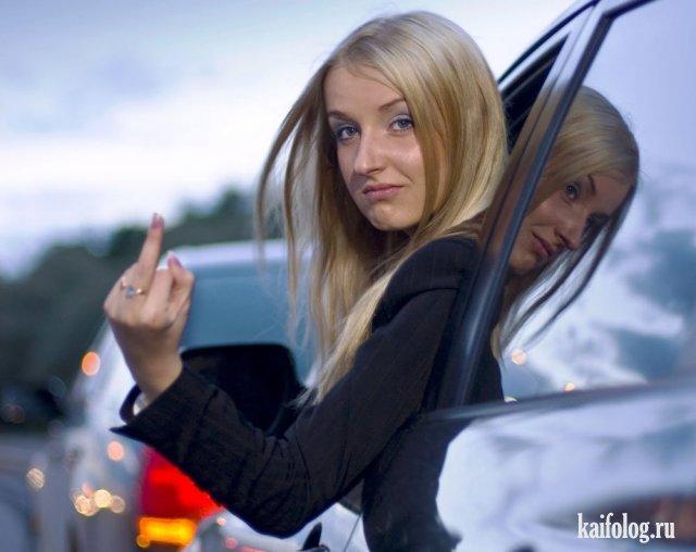 Если баба за рулём (45 фото)