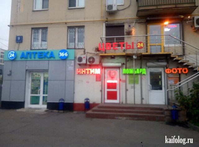 Весёлые фото из России (55 штук)
