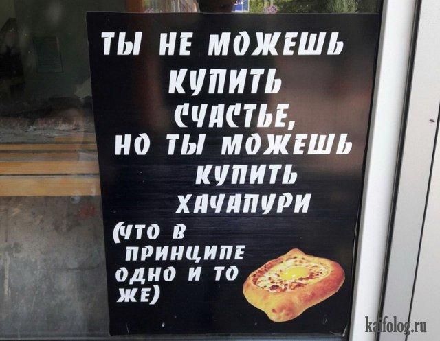 Русские маразмы про еду (40 фото)