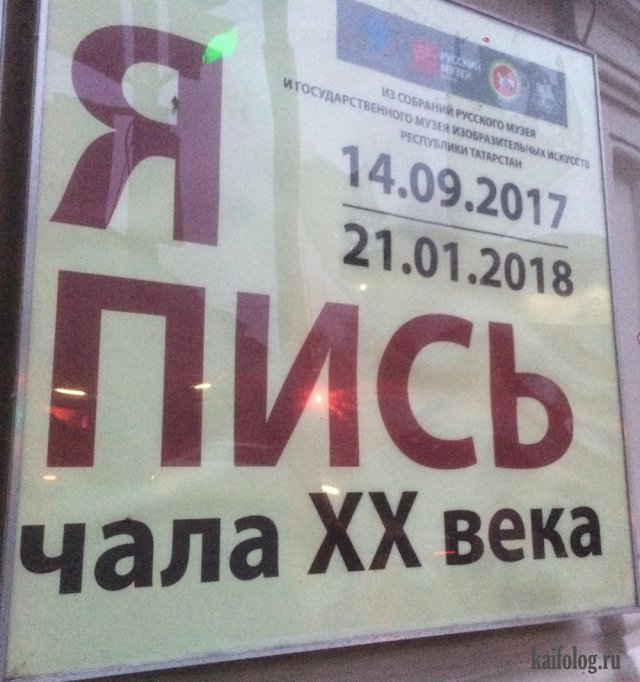 Смешные фото из России (55 приколов)