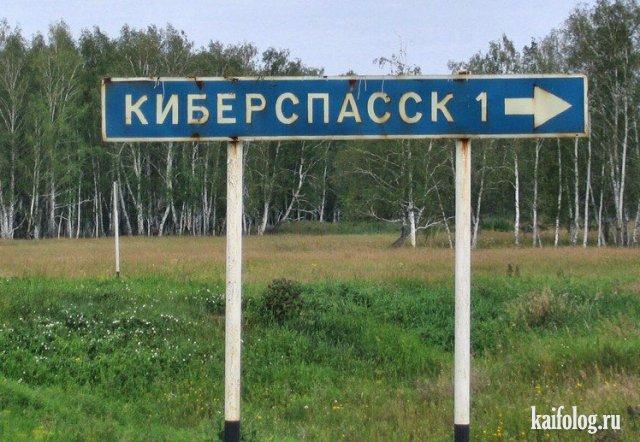 Только русские фото приколы (40 фото)