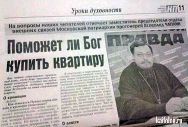 Боже, храни журналистов (50 фото)