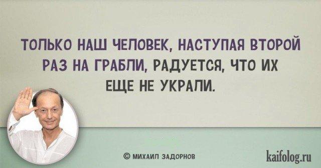 Цитаты Михаила Задорнова (45 картинок)