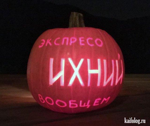 Прикольный хэллоуин (50 фото)