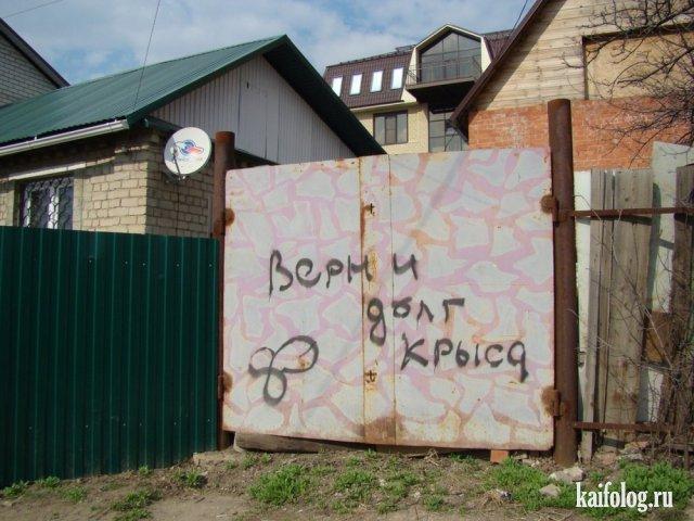 Прикольные фото из России (55 приколов)