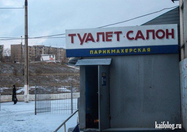 Россия - страна чудес (50 приколов)