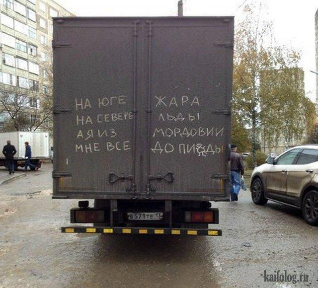 Смешные русские (50 приколов)