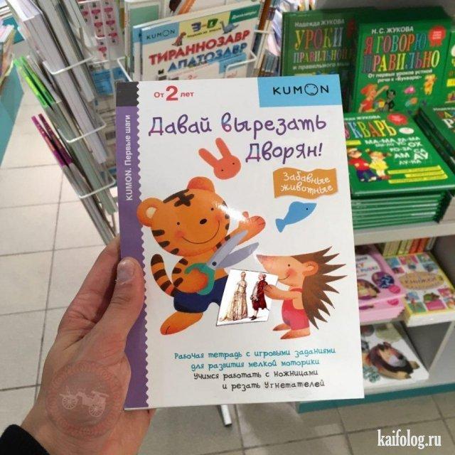 Русские приколы поржать (45 фото)