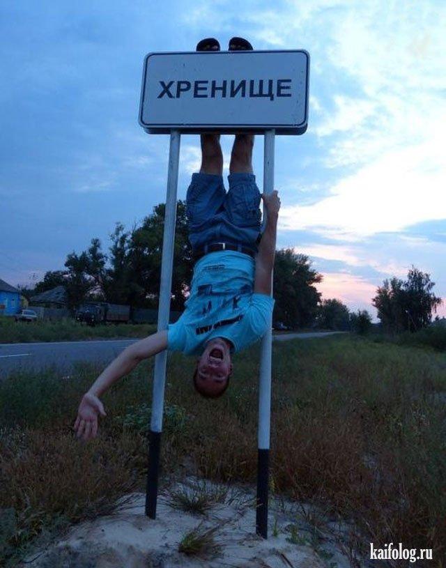 Смешные названия городов в россии