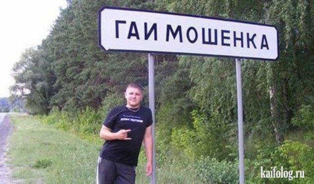 Прикольные названия городов и деревень (45 фото)
