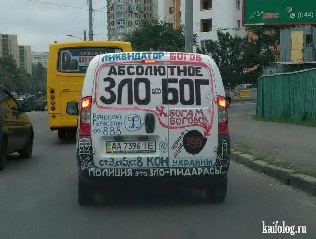 Украинские идиотизмы и приколы (55 фото)