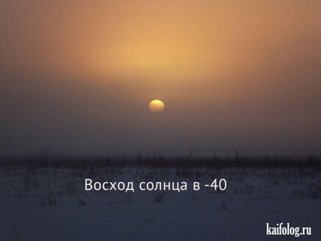 Коротко о погоде в Сибири (50 фото)