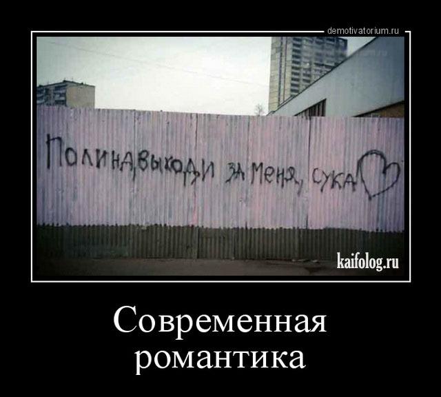 Демотиваторы на День Святого Валентина (50 штук)