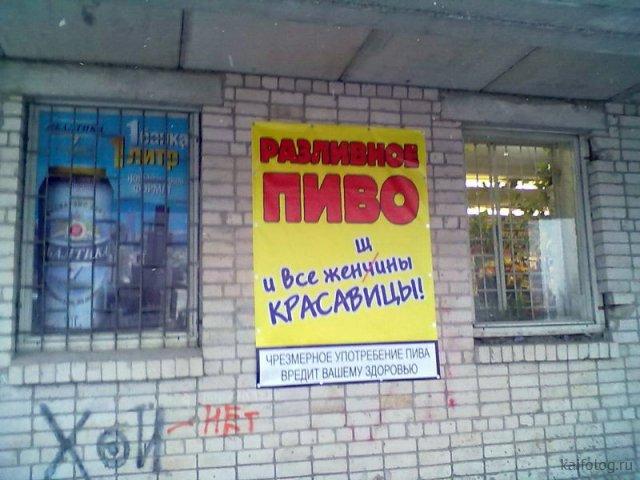 Маразмы и приколы из России (45 фото)
