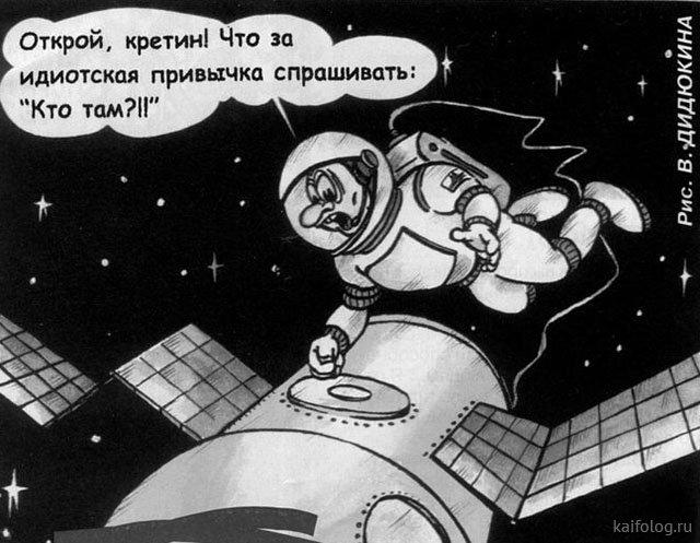 Космические приколы (50 фото)