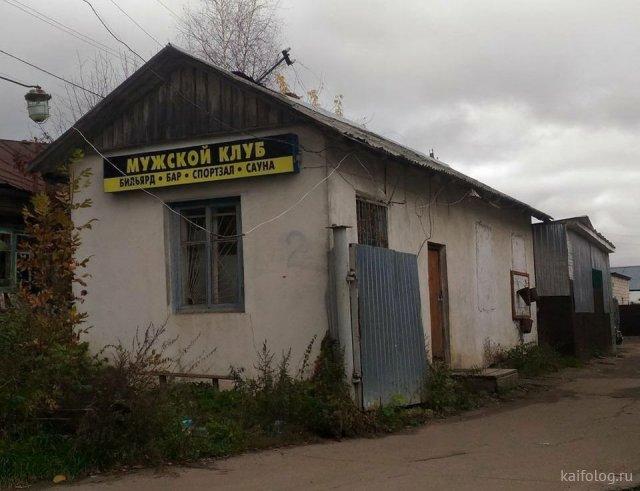 Россия - страна приколов (50 фото)