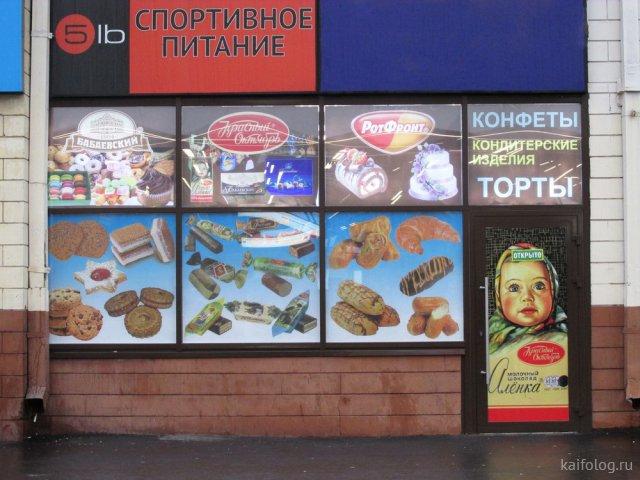 Русские маразмы и приколы (55 фото)
