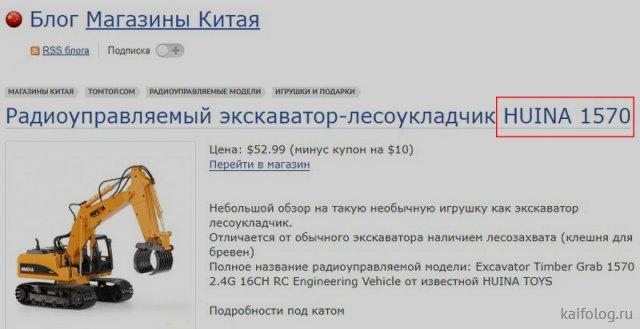 Названия не для русских (35 приколов)