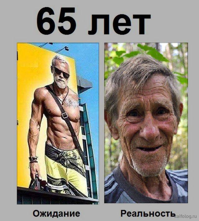 Приколы про повышение пенсионного возраста (40 картинок)