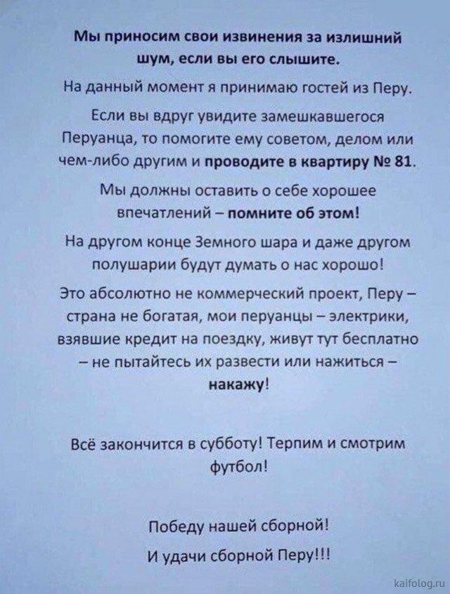 Весело живём (50 русских приколов)