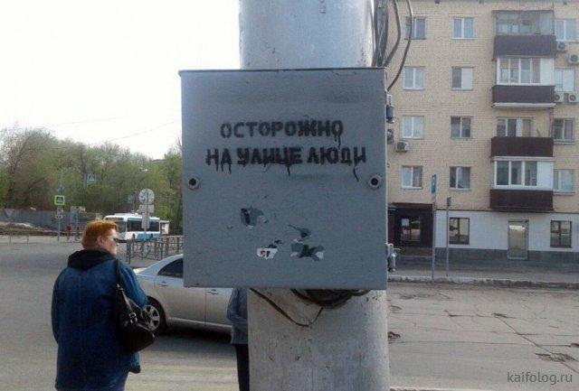 Пятничная подборка русских приколов (65 фото)