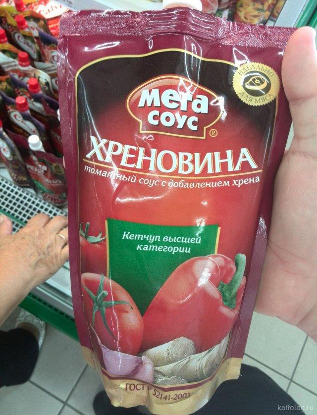 Приколы про кетчуп (55 фото)