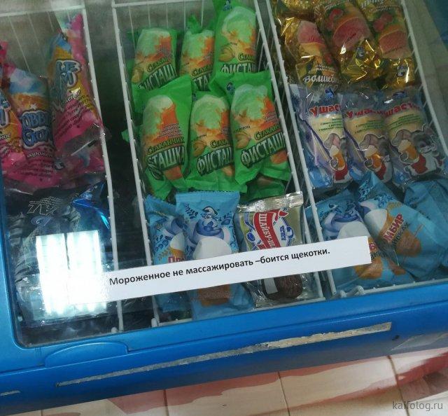 Приколы про мороженое (50 фото)