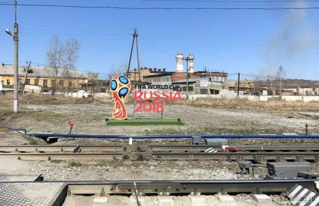 Приколы про чемпионат мира по футболу 2018 в России (50 картинок)