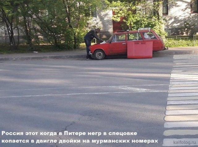Странные фото из России (55 фото)