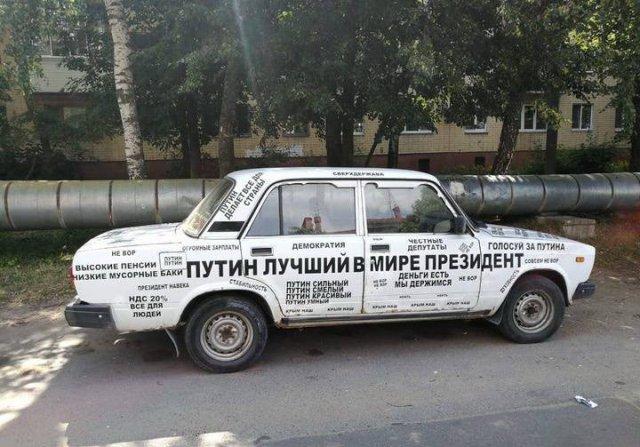 Непобедимая Россия (45 приколов)