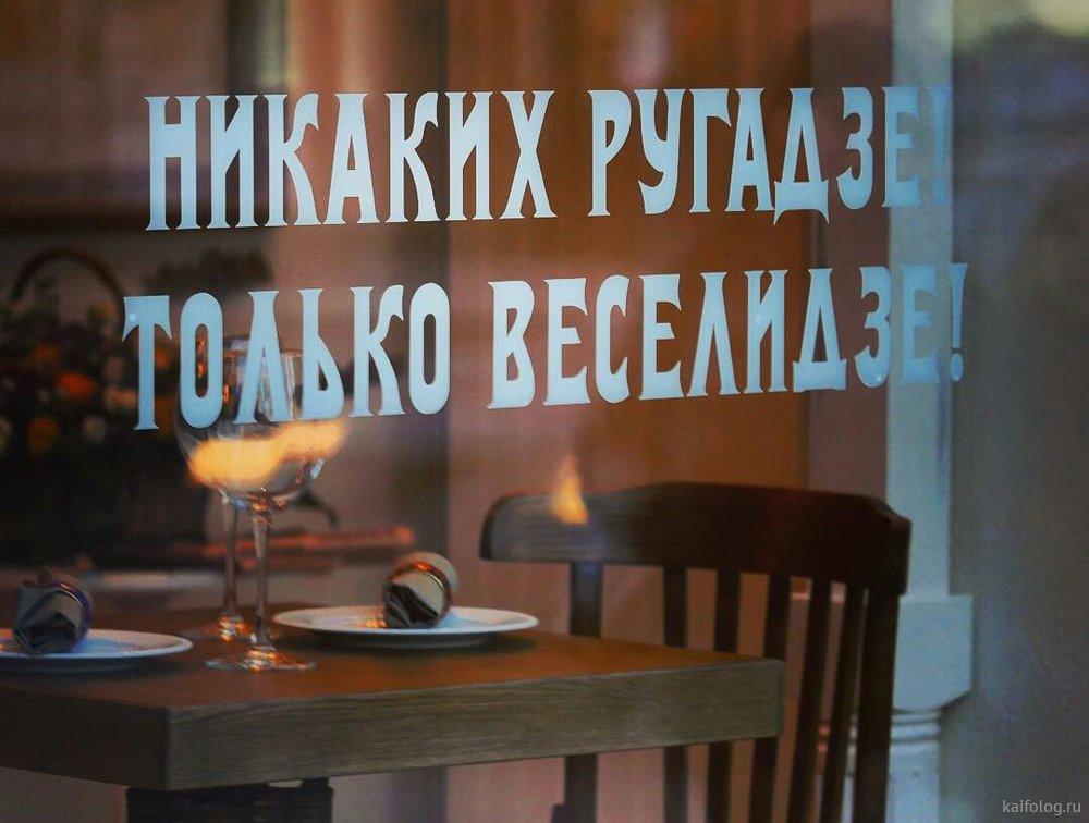 фото с надписью грузинки вкусности такой кухонной