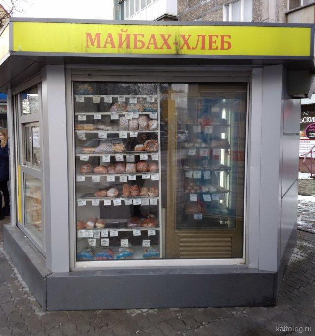 Маркетинговые приколы (40 фото)