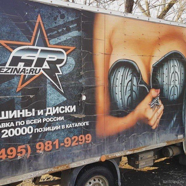 Маразмы из России (50 фото)