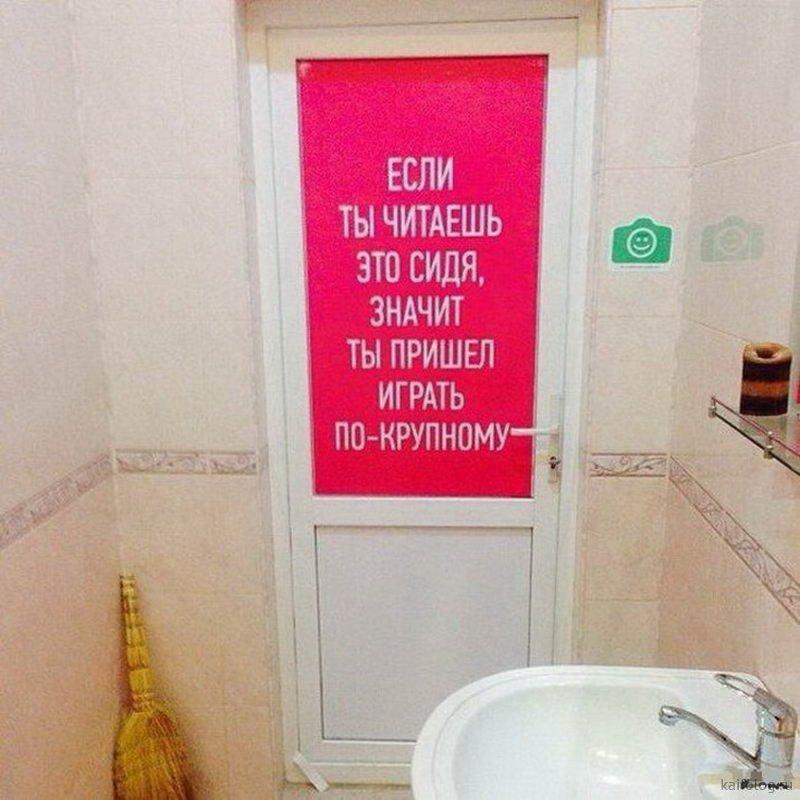 Надписи в туалет и картинки