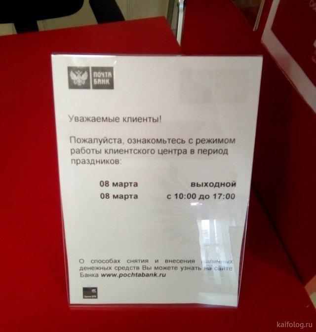 День банковского работника России (40 приколов)