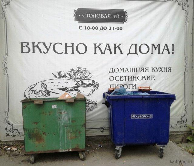 Приколы из России (40 картинок)