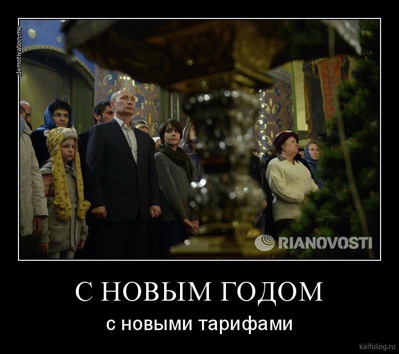 Демотиваторы конец нового года