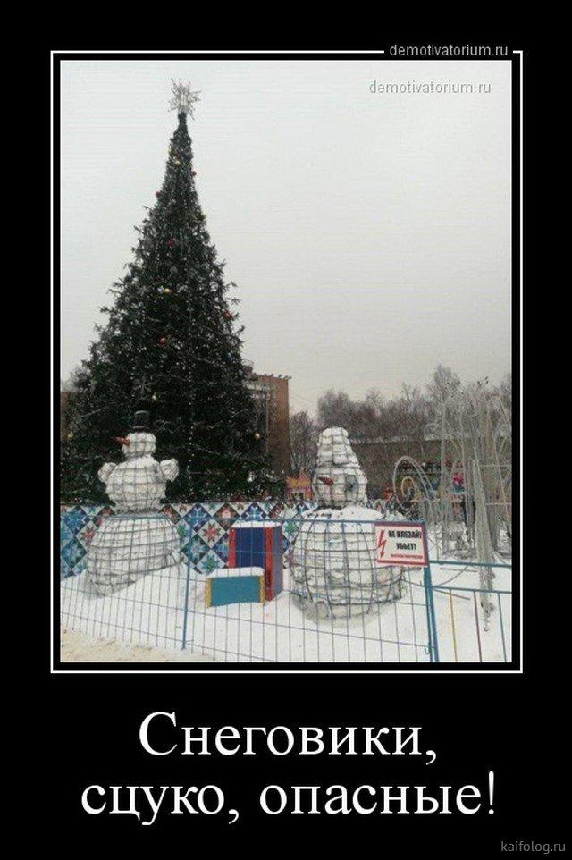Прикольные новогодние демотиваторы (45 фото)